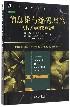 信息论与编码理论(剑桥大学真题精解)/计算机科学丛书