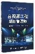 音视频工程项目管理师/国家音响视频灯光智能化系统集成工程设计系列丛书