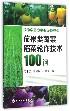 茄果类蔬菜稻菜轮作技术100问/新农民稻菜轮作技术丛书