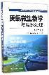 厌氧微生物学与污水处理(第2版)/生态环境科学与技术应用丛书
