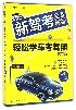 新驾考全套教程(轻松学车考驾照第2版全彩印刷)