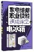 家电维修职业技能速成课堂(电冰箱)
