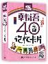韩语40音记忆卡片