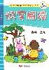 识字阅读(森林小画家)/幼小衔接学前500字阅读系列