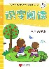 识字阅读(两个好朋友)/幼小衔接学前500字阅读系列