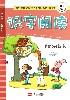 识字阅读(泡泡的新家)/幼小衔接学前500字阅读系列