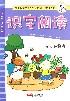 识字阅读(可可和露露)/幼小衔接学前500字阅读系列