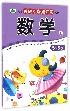 数学(5-6岁上)/儿童关键期潜能开发系列