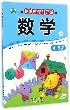 数学(4-5岁下)/儿童关键期潜能开发系列