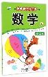 数学(3-4岁上)/儿童关键期潜能开发系列