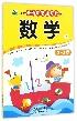 数学(2-3岁上)/儿童关键期潜能开发系列
