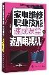 家电维修职业技能速成课堂(液晶电视机)