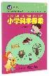 小学科学探索(3上)/小学拓展型课程校本教材丛书