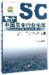 最新中国农业行业标准(第12辑水产分册)/中国农业标准经典收藏系列