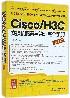 Cisco\H3C交换机配置与管理完全手册(第3版)