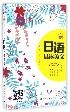 日语晨读美文(每天读一点日文日汉对照听读版)