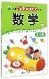 数学(3-4岁下)/儿童关键期潜能开发系列