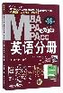MBA MPA MPAcc英语分册(考研英语2各专业考生适用第16版2018版)/MBA\MPA\MPAcc联考与经济类联考同步复习指导系列