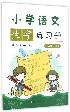 小学语文生字练习册(1下)