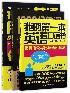 我的第一本英语口语书+1368个单词就够了+把你的英语用起来(套装共三册)(浙江专供)