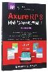 Axure RP8网站与App原型设计