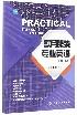 实用服装专业英语(第3版十三五职业教育部委级规划教材)