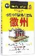 寻找中国最美古建筑(徽州第2版)/亲历者旅游书架
