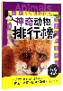 神奇动物排行榜(彩图注音版)/动物明星排行榜