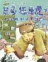 是马还是虎/成语系列/我的第一本中文故事书
