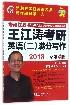 王江涛考研英语<二>满分写作(MBA\MPA\MPAcc等专业学位2018总第4版)/考研红皮书