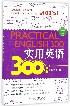 实用英语300句