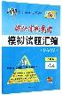 历史(6月版选考专用)/浙江省新高考模拟试题汇编