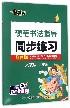 硬笔书法指导同步练习(9年级人教版)/一字千金字帖