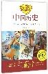 漫话中国历史(10百花齐放的春秋战国文化下)