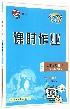 高中历史(必修1R)/启东中学作业本课时作业