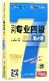 英语专业四级词汇周计划(第6版)/英语周计划系列丛书
