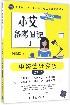 小艾备考日记(1中级会计实务2017)