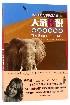 玛汀的非洲奇幻之旅(4大象传说影像青少版)/世界新经典动物小说馆