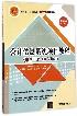 会计信息系统项目教程(用友ERP-U8V10.1面向十二五高职高专会计专业规划教材)