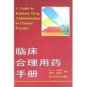 临床合理用药手册(精)