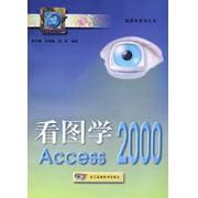 看图学Access2000/看图学Office2000系列丛书