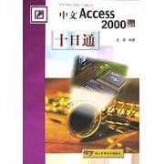 中文Access 2000十日通/中文Office 2000十日通丛书