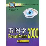 看图学PowerPoint2000/看图学Office2000系列丛书