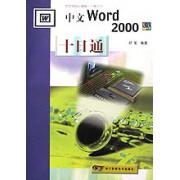 中文Word2000十日通/中文Office2000十日通丛书