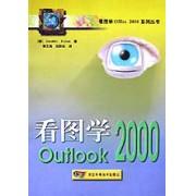看图学Outlook2000/看图学Office2000系列丛书