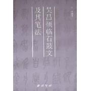 吴昌硕临石鼓文及其笔法