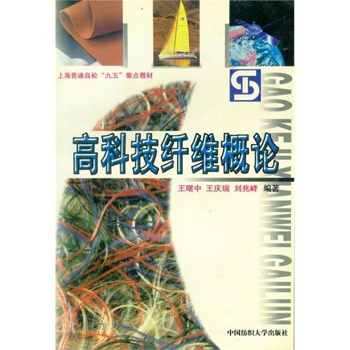 高科技纤维概论