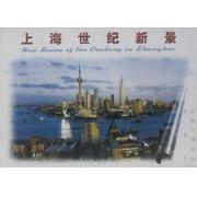 上海世纪新景(明信片)