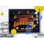 上海城隍庙老街(明信片)
