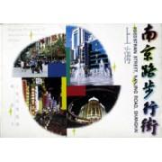 上海南京路步行街(明信片)